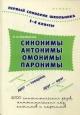 Синонимы, антонимы, омонимы, паронимы 1-4 кл